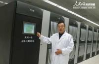 Milky Way One - najszybszy chiński superkomputer