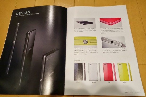 Sony Xperia Z1 mini będzie miał premierę 10 października