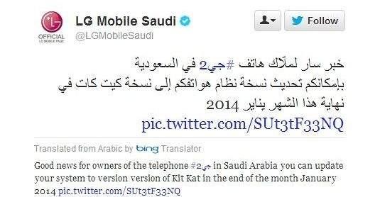 Smartfon LG G2 otrzyma w Arabii Saudyjskiej aktualizację do Androida 4.4 KitKat pod koniec stycznia