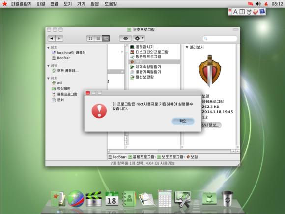 Red Star przypomina system OS X od Apple