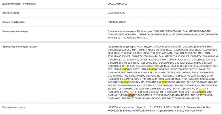 AMD Radeon RX 5600 pojawia się bazie certyfikacyjnej EWG