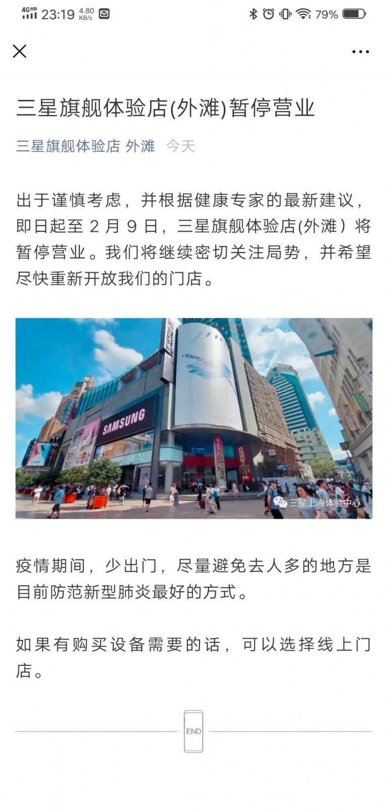 Samsung zamyka swój flagowy sklep w Chinach!