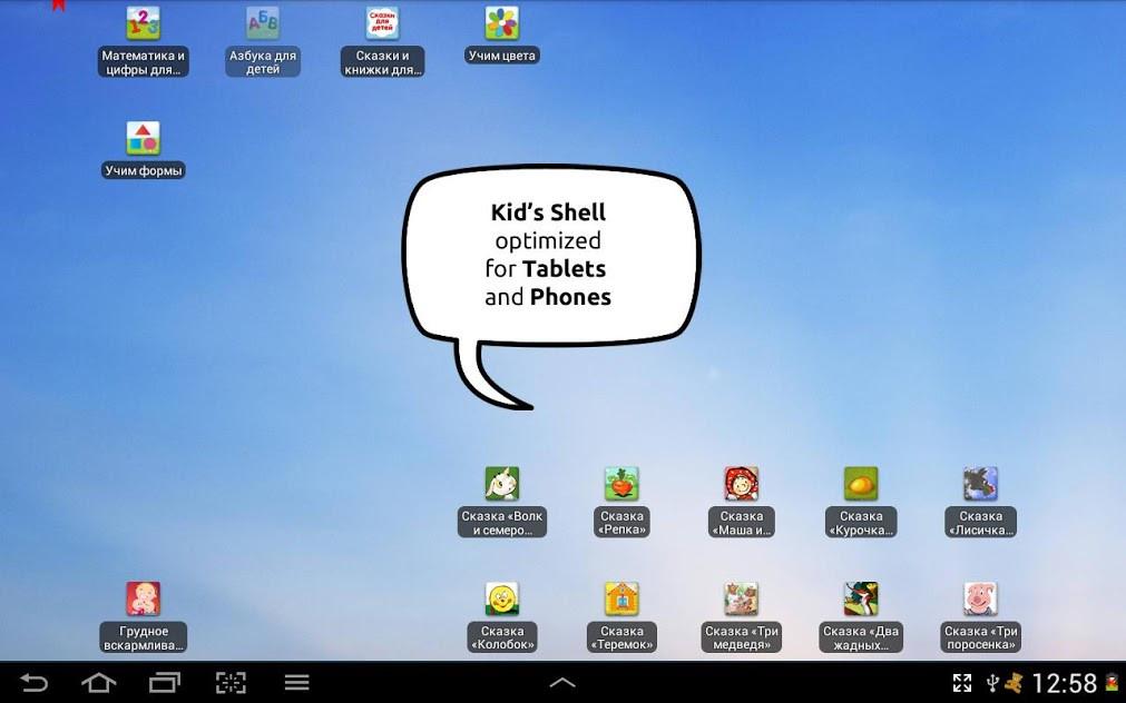 Kid's Shell