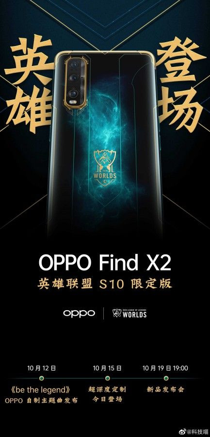 Plakat promocyjny Oppo Find X2 Pro LOL Źródło: gsmarena.com